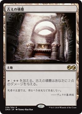 《古えの墳墓/Ancient Tomb》[UMA] 土地R