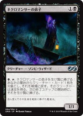 《ネクロマンサーの弟子/Apprentice Necromancer》[UMA] 黒U