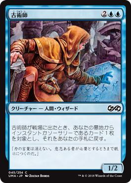 《古術師/Archaeomancer》[UMA] 青C