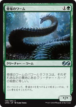 《骨塚のワーム/Boneyard Wurm》[UMA] 緑U