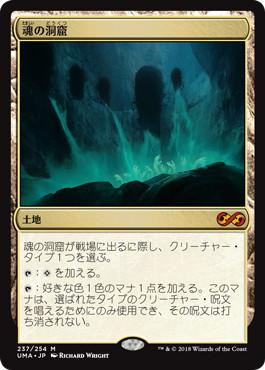 《魂の洞窟/Cavern of Souls》[UMA] 土地R