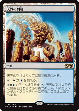 《天界の列柱/Celestial Colonnade》[UMA] 土地R