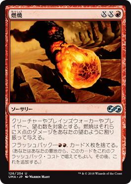 《燃焼/Conflagrate》[UMA] 赤U