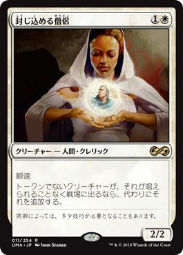 《封じ込める僧侶/Containment Priest》[UMA] 白R