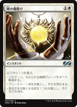 《暁の魔除け/Dawn Charm》[UMA] 白U