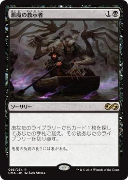 【Foil】《悪魔の教示者/Demonic Tutor》[UMA] 黒R