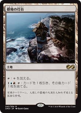 《僻地の灯台/Desolate Lighthouse》[UMA] 土地R