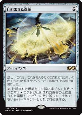 《仕組まれた爆薬/Engineered Explosives》[UMA] 茶R