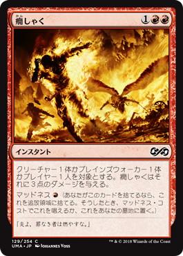 《癇しゃく/Fiery Temper》[UMA] 赤C