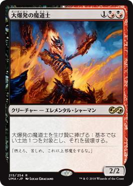 《大爆発の魔道士/Fulminator Mage》[UMA] 混R