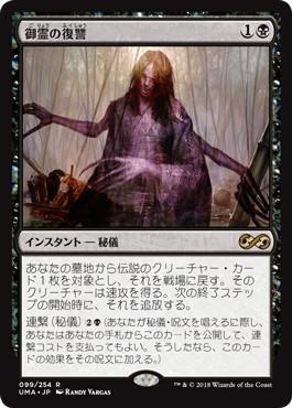 《御霊の復讐/Goryo's Vengeance》[UMA] 黒R