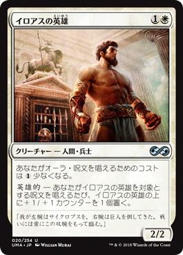 《イロアスの英雄/Hero of Iroas》[UMA] 白U