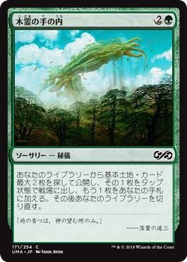 《木霊の手の内/Kodama's Reach》[UMA] 緑C