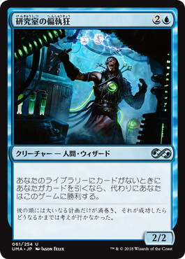 《研究室の偏執狂/Laboratory Maniac》[UMA] 青U