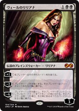 《ヴェールのリリアナ/Liliana of the Veil》[UMA] 黒R