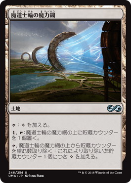 《魔道士輪の魔力網/Mage-Ring Network》[UMA] 土地U