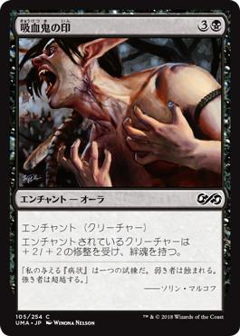 《吸血鬼の印/Mark of the Vampire》[UMA] 黒C