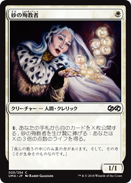 【Foil】《砂の殉教者/Martyr of Sands》[UMA] 白C