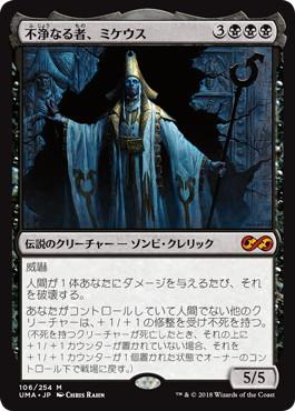 《不浄なる者、ミケウス/Mikaeus, the Unhallowed》[UMA] 黒R