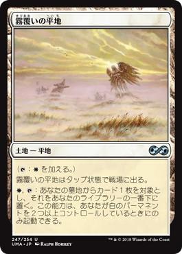 《霧覆いの平地/Mistveil Plains》[UMA] 土地U