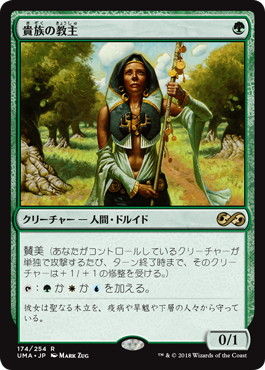 【Foil】《貴族の教主/Noble Hierarch》[UMA] 緑R