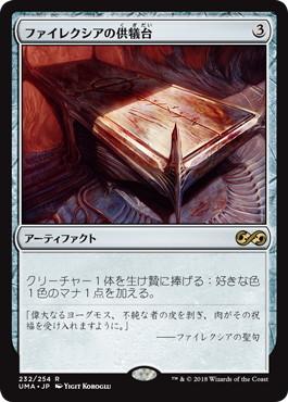 《ファイレクシアの供犠台/Phyrexian Altar》[UMA] 茶R