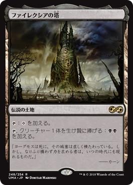 ファイレクシアの塔