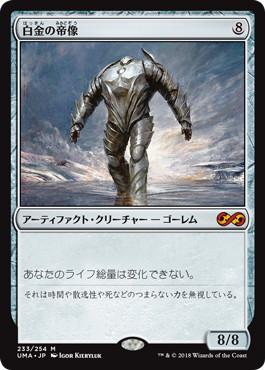 《白金の帝像/Platinum Emperion》[UMA] 茶R