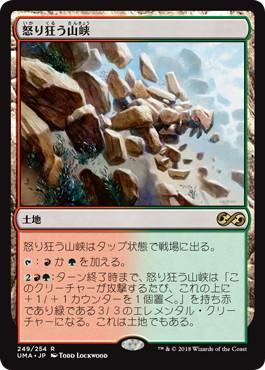 《怒り狂う山峡/Raging Ravine》[UMA] 土地R