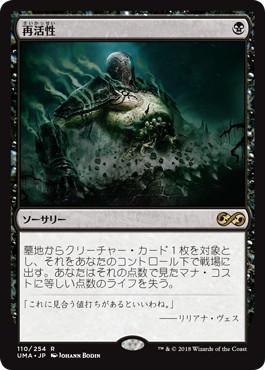 【Foil】《再活性/Reanimate》[UMA] 黒R