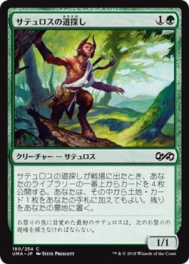 《サテュロスの道探し/Satyr Wayfinder》[UMA] 緑C