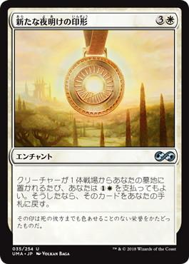 《新たな夜明けの印形/Sigil of the New Dawn》[UMA] 白U