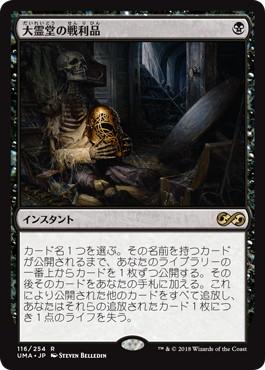 《大霊堂の戦利品/Spoils of the Vault》[UMA] 黒R