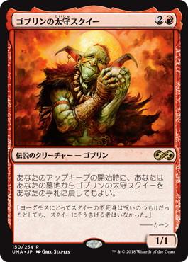 《ゴブリンの太守スクイー/Squee, Goblin Nabob》[UMA] 赤R