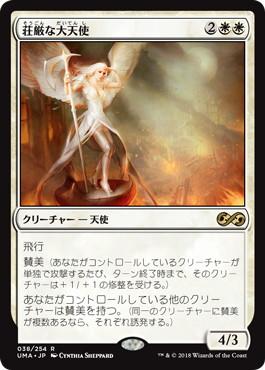 《荘厳な大天使/Sublime Archangel》[UMA] 白R