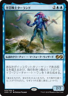 《空召喚士ターランド/Talrand, Sky Summoner》[UMA] 青R