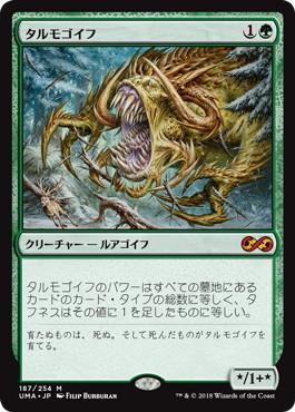 【Foil】《タルモゴイフ/Tarmogoyf》[UMA] 緑R