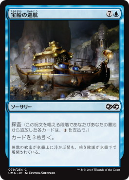 《宝船の巡航/Treasure Cruise》[UMA] 青C