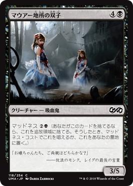 【Foil】《マウアー地所の双子/Twins of Maurer Estate》[UMA] 黒C