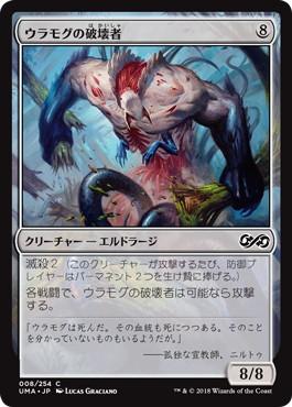 《ウラモグの破壊者/Ulamog's Crusher》[UMA] 無C