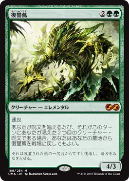 《復讐蔦/Vengevine》[UMA] 緑R