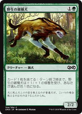 《野生の雑種犬/Wild Mongrel》[UMA] 緑C