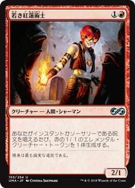 《若き紅蓮術士/Young Pyromancer》[UMA] 赤U