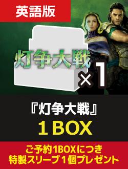 『予約BOX』(36パック)《灯争大戦ブースターBOX英語版》[WAR]