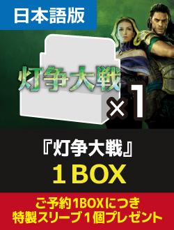 『予約BOX』(36パック)《灯争大戦ブースターBOX日本語版》[WAR]