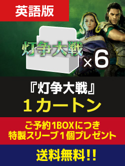 『予約BOX』[送料無料]「1カートン(6BOX)」《灯争大戦ブースターBOX英語版》[WAR]