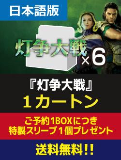 『予約BOX』[送料無料]「1カートン(6BOX)」《灯争大戦ブースターBOX日本語版》[WAR]