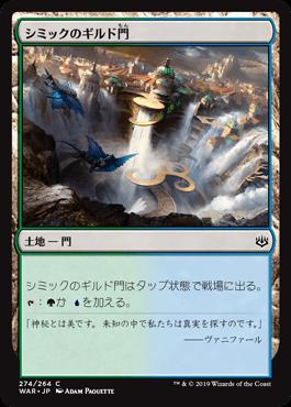 《シミックのギルド門/Simic Guildgate》[WAR-PW]土地C