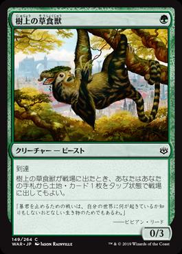 樹上の草食獣