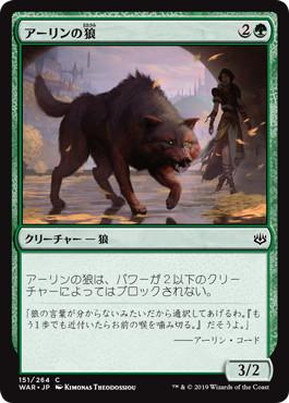 アーリンの狼